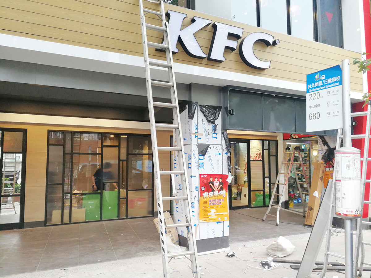 Fire Proof Hinge Adopted by KFC